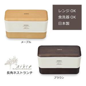 アウトレット お弁当箱 お弁当 おしゃれ ランチボックス ARBRE 長角ネストランチ 日本製|kintouen