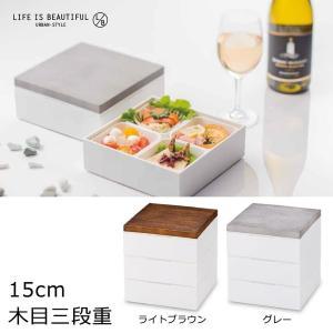アウトレット お重箱 食器 おしゃれ お弁当箱 15cm木目三段重 日本製|kintouen