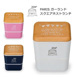 アウトレット お弁当箱 お弁当 おしゃれ ランチボックス PARIS ガーランド スクエアネストランチ 日本製|kintouen