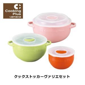 食器セット レンジ対応保存容器 3点セット 結婚祝い プレゼント クッキングプラス|kintouen