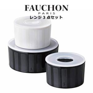 レンジ対応保存容器 フォション レンジ3点セット|kintouen
