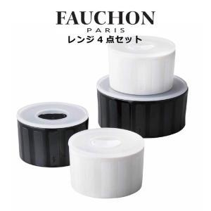 レンジ対応保存容器 フォション レンジ4点セット|kintouen