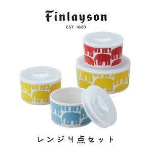 フィンレイソン レンジ対応保存容器 エレファンティ レンジ4点セット|kintouen