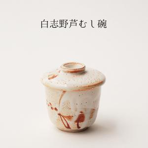 和食器 おしゃれ 志野 白 芦 むし碗 茶碗蒸し 日本製 岐阜県|kintouen