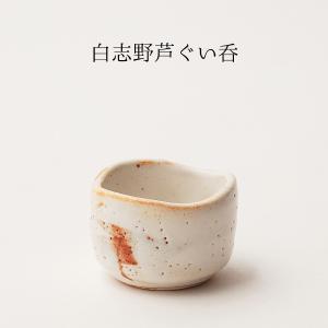 和食器 おしゃれ おちょこ ぐい呑み 酒器 白志野 80ml 日本製 岐阜県|kintouen
