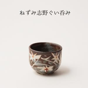 和食器 おしゃれ おちょこ ぐい呑み 酒器 ねずみ志野 80ml 日本製 岐阜県|kintouen