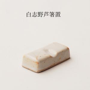 和食器 箸置き 志野 白 芦 日本製 岐阜県|kintouen
