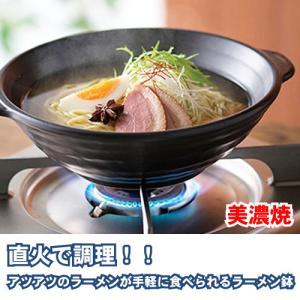 和食器 ラーメン 直火OK耳付ラーメン鉢 1000ml 日本製 岐阜県 kintouen
