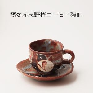 和食器 おしゃれ 碗皿 赤志野 椿 250ml 窯変 日本製 岐阜県 kintouen