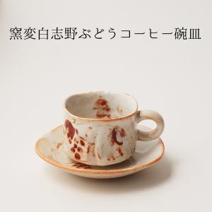 和食器 おしゃれ 碗皿 白志野 ぶどう 200ml 窯変 日本製 岐阜県 kintouen
