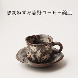 和食器 おしゃれ 碗皿 ねずみ志野 200ml 窯変 日本製 岐阜県 kintouen