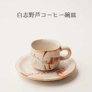 和食器 おしゃれ 碗皿 志野 白 芦 200ml 日本製 岐阜県 kintouen