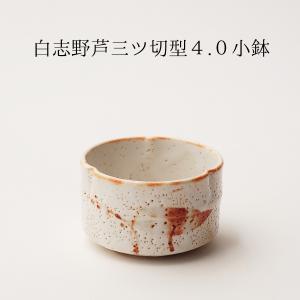 和食器 小鉢  白志野 芦 三ツ切型 10cm 日本製 岐阜県 kintouen