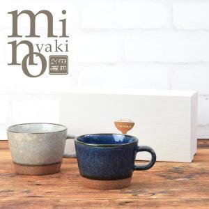 美濃焼 マグカップ スープカップ 2個 セット 食器 おしゃれ プレゼント 広口 赤土 窯変 日本製 カフェ 和カフェ たたらオリジナル|kintouen