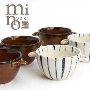 スープカップ 小鉢 手付き 両手 レトロ 食器 おしゃれ かわいい おうち ご飯 美濃焼 たたら|kintouen
