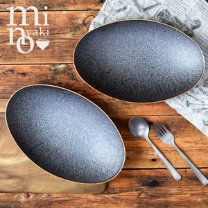 オーバルボウル カレー皿 おしゃれ 28.5cm 楕円 磁器 窯変 ブラウン 電子レンジ・食洗機対応 上品 食器 美濃焼 日本製 ペネト たたら|kintouen