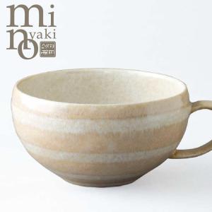 スープカップ 陶器 ダンダンベージュ スープボウル おしゃれ 和食器 美濃焼 日本製|kintouen