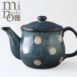茶器 陶器 グランブルー水玉ポット おしゃれ 和食器 美濃焼 日本製|kintouen