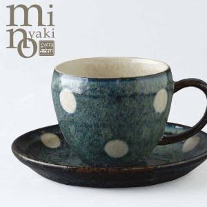 カップ&ソーサー 陶器 グランブルー水玉 コーヒーカップ ソーサー おしゃれ 和食器 美濃焼 日本製 kintouen