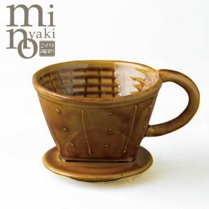 コーヒードリッパー 陶器 キャラメルドリッパーL 2〜4杯用 おしゃれ 和食器 美濃焼 日本製|kintouen