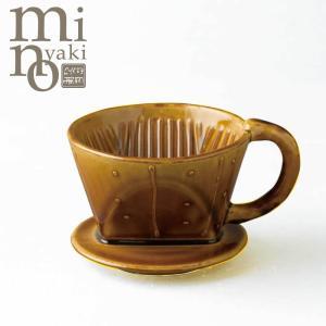 コーヒードリッパー 陶器 キャラメルドリッパーS 1〜2杯用 おしゃれ 和食器 美濃焼 日本製|kintouen