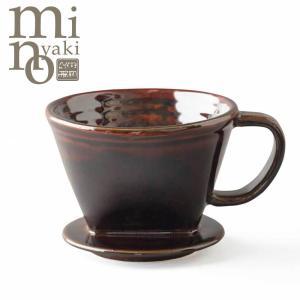 コーヒードリッパー 陶器 ビタードリッパーL 2〜4杯用 おしゃれ 和食器 美濃焼 日本製|kintouen