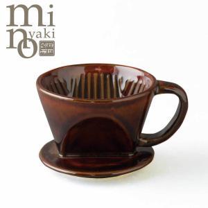 コーヒードリッパー 陶器 ビタードリッパーS 1〜2杯用 おしゃれ 和食器 美濃焼 日本製|kintouen