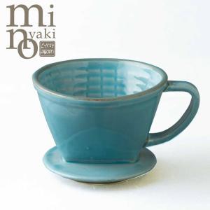 コーヒードリッパー 陶器 スカイドリッパーL 2〜4杯用 おしゃれ 和食器 美濃焼 日本製|kintouen