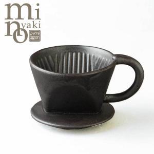 コーヒードリッパー 陶器 オーシャンドリッパーS 1〜2杯用 おしゃれ 和食器 美濃焼 日本製|kintouen