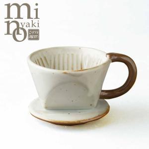 コーヒードリッパー 陶器 チョコチップドリッパーS 1〜2杯用 おしゃれ 和食器 美濃焼 日本製|kintouen