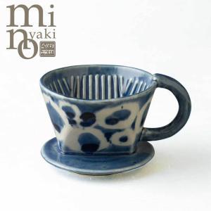 コーヒードリッパー 陶器 オーシャンドリッパーL 2〜4杯用 おしゃれ 和食器 美濃焼 日本製|kintouen