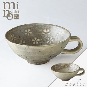 スープカップ 花三島 スープ碗 270cc かわいい 食器 おしゃれ 美濃焼 日本製 食器 kintouen