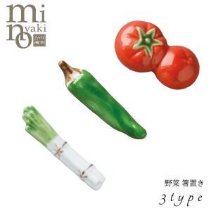 箸置き カトラリー 食器 おしゃれ 野菜 箸置き 選べる3種類 kintouen