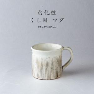人気のあるマグカップ お洒落なマグカップ  たっぷりとコーヒーが飲みたいあなたにおすすめです  【白...