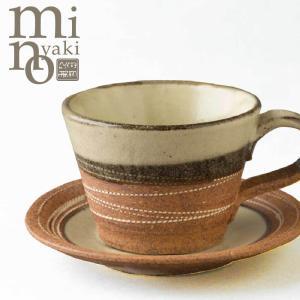 ティーカップ カップ&ソーサー 陶器 ルレットカップ&ソーサー 食器 おしゃれ 美濃焼 日本製 kintouen