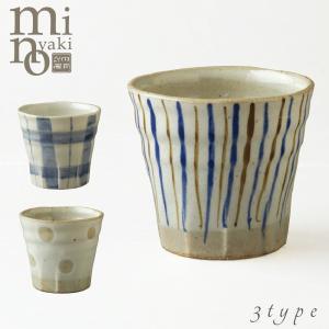 タンブラー フリーカップ 270cc かわいい 食器 おしゃれ 美濃焼 日本製 食器|kintouen