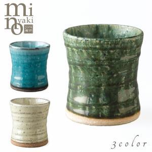 タンブラー カップ 陶器 酒カップ 290cc 選べる3種類 食器 おしゃれ 美濃焼 日本製|kintouen
