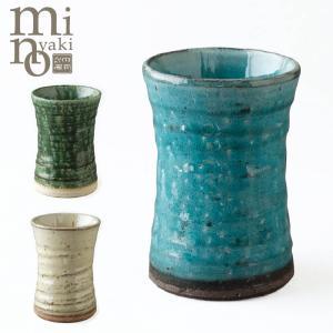 タンブラー カップ 陶器 ロング酒カップ 選べる3種類 食器 おしゃれ 美濃焼 日本製|kintouen