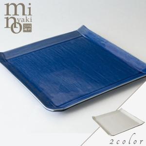 食器 おしゃれ こより四角大皿 かわいい 食器 おしゃれ 美濃焼 日本製 食器|kintouen