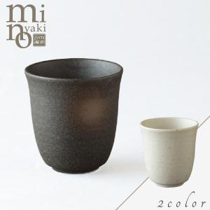 湯のみ 長ゆのみ 110cc 食器 おしゃれ 美濃焼 日本製 選べる2種類|kintouen