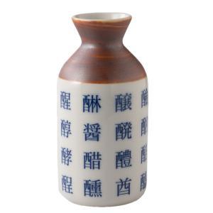 酒器 陶器 のんべえ 徳利 晩酌 おうち呑み 食器 おしゃれ 美濃焼 日本製|kintouen