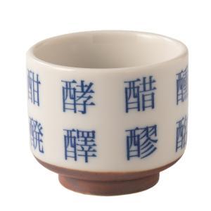 酒器 陶器 のんべえぐい呑 晩酌 おうち呑み 食器 おしゃれ 美濃焼 日本製|kintouen