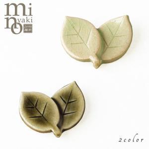 箸置き カトラリー 食器 おしゃれ 重ね木の葉箸置き 選べる2種類 kintouen