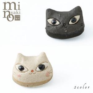 箸置き カトラリー 食器 おしゃれ 手作り顔猫箸置き 選べる2種類 kintouen