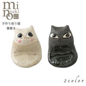 箸置き カトラリー 食器 おしゃれ 手作り座り猫箸置き 選べる2種類 kintouen