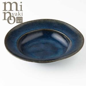 大皿 陶器 アビス24cmクーププレート おしゃれ 和食器 美濃焼 日本製