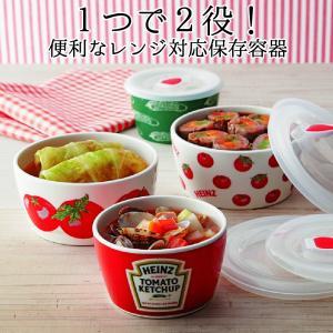 食器セット レンジ対応保存容器 4点セット 結婚祝い プレゼント HEINZ ハインツ|kintouen