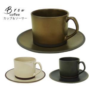 ティーカップ ブリューコーヒー カップ&ソーサー 食器 おしゃれ 結婚祝い プレゼント 誕生日 kintouen