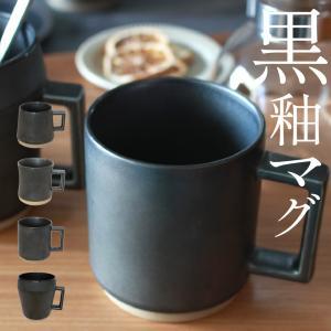 マグカップ 黒釉 コーヒー マグ ゆっくりと珈琲を楽しむ 大人カジュアル 日本製 ブリューコーヒー 食器 おしゃれ 結婚祝い プレゼント 誕生日|kintouen