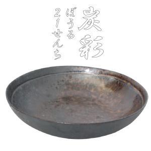 ボウル 21cm 23cm 重厚な色合い 炭彩 電子レンジ 食洗機対応 箱付き 日本製 食器 おしゃれ 結婚祝い プレゼント 誕生日|kintouen